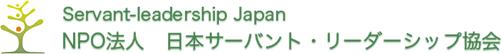 NPO法人 日本サーバント・リーダシップ協会