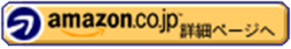 amazon.co.jp 詳細ページへ