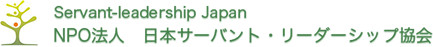 NPO法人 日本サーヴァント・リーダシップ協会