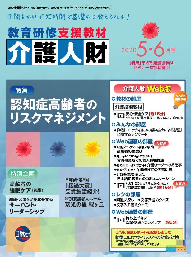 介護人財2020年5・6月号 表紙